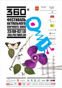 Фестиваль актуального научного кино