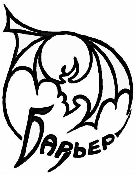Спелеоклуб «Барьер»