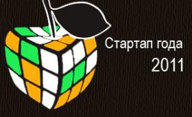 Церемония вручения премии «Стартап года» 2011
