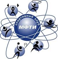 Спортивный клуб МФТИ