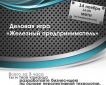 Чемпионат по деловой игре «Железный предприниматель»