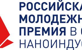 Идет прием заявок на соискание Российской молодежной премии в области наноиндустрии