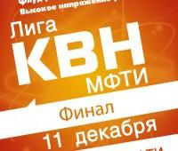 Финал Лиги КВН МФТИ