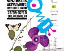 Фестиваль «360» на Физтехе