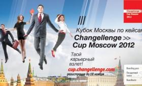 Changellenge >> Cup Moscow возвращается!