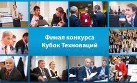 11 ноября на Физтехе пройдет финал всероссийского конкурса наукоёмких преоктов Кубок Техноваций