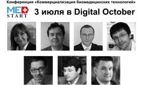 3 июля пройдет конференция «Коммерциализация биомедицинских технологий»