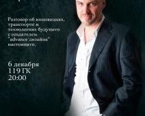 Открытая встреча с Владимиром Пирожковым