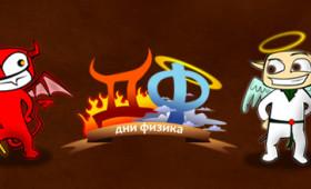 Дни Физика МФТИ 2012