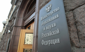 Приостановлена деятельность 4 диссертационных советов МФТИ