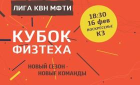 Кубок КВН МФТИ 2014