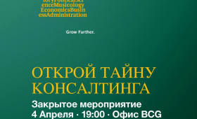 Закрытое мероприятие для студентов 5-6 курсов МФТИ в московском офисе The Boston Consulting Group