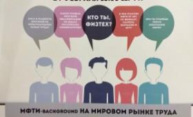 Конспект лекции Андрея Помялова «Кто ты, физтех?»