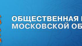 Поддержим выпускников Физтеха на выборах в Общественную палату Долгопрудного!