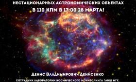 Лекция Дениса Денисенко «Физические процессы в нестационарных астрономических объектах»