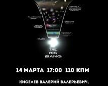 Лекция Валерия Киселёва «Структура реликтового излучения»