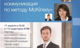 Мастер-класс «Деловая коммуникация по методу McKinsey»