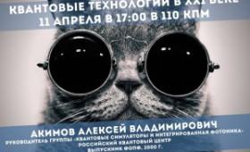 Лекция Алексея Акимова «Квантовые технологии в XXI веке»