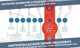 Лекция члена-корреспондента РАН Юрия Митропольского «История развития и будущее суперкомпьютеров»