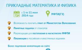 Молодёжный конкурс научных работ и конкурс выпускных работ бакалавров