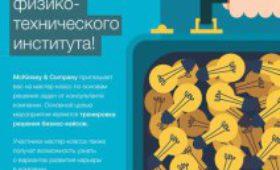 Мастер-класс от McKinsey & Company по решению бизнес-кейсов