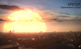 Видео от Роскосмоса: как выглядела бы Полярная звезда на месте Солнца