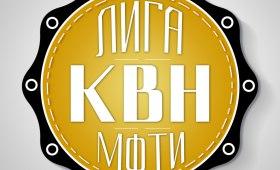 Кубок КВН Физтеха