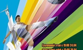 24-26 апреля состоится совместный кубок ФБМФ/ФМХФ — ФИВТ по футболу