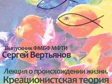 Лекция Вертьянова о креационизме в Центре живых систем не состоится