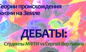 Дебаты студентов МФТИ и Сергея Вертьянова о теориях происхождения жизни
