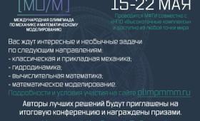 Международная олимпиада по механике и математическому моделированию