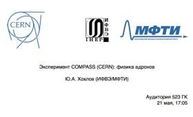 21 мая состоится лекция «Эксперимент COMPASS (CERN): физика адронов»