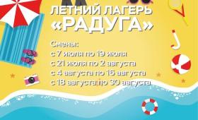 Подача заявок для студентов на путёвки в ССОК «Радуга»