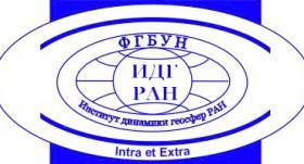 Школа молодых ученых ИДГ РАН «Динамические процессы в геосферах»