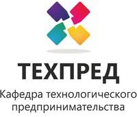 Магистратура кафедры технологического предпринимательства