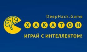С 19 по 25 июля в МФТИ пройдет хакатон по глубокому обучению и искусственному интеллекту DeepHack.Game