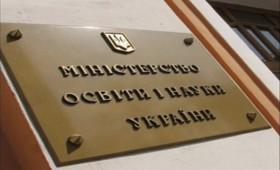 Киевское отделение МФТИ может быть закрыто