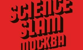 Science Slam — битва молодых ученых