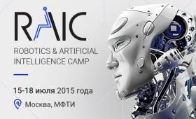 Дискуссионная площадка Robotics & Artificial Intelligence Сamp