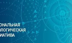 Стажировка от Агентства стратегических инициатив в рамках Национальной технологической платформы