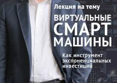 Лекция «Виртуальные смарт машины как инструмент экспоненциальных инвестиций» от Дмитрия Каминского