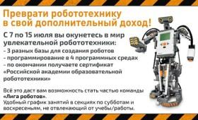 Набор стажеров в преподаватели робототехники