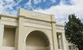 Администрация МФТИ изменяет состав проректоров