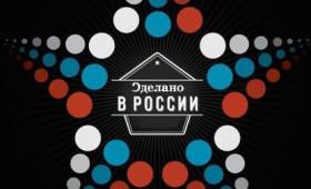 Физтехи стали лауреатами премии «Сделано в России — 2015» в номинации «Наука и технологии»