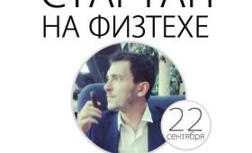 «Стартап на Физтехе»: встреча с Дмитрием Сидориным