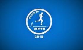 27 сентября состоится Первый мультиконтинентальный забег физтехов