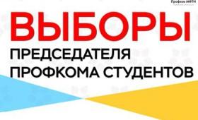 Выборы председателя профкома студентов МФТИ