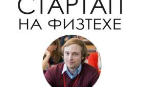 10 сентября состоится первая встреча цикла «Стартап на Физтехе» с Константином Виноградовым