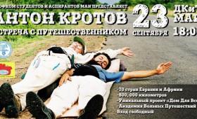 23 сентября в ДК МАИ состоится встреча с путешественником Антоном Кротовым