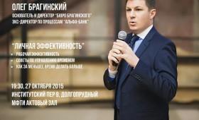 Мастер-класс Олега Брагинского в МФТИ